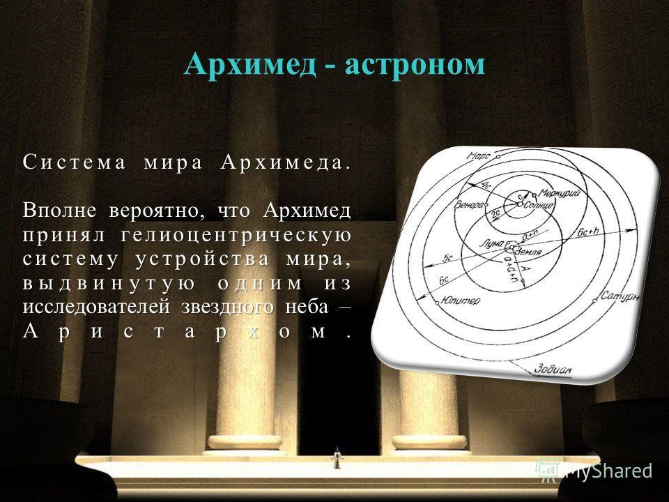 Система мира Архимеда. Вполне вероятно, что Архимед принял гелиоцентрическую систему устройства мира, выдвинутую одним из исследователей звездного неба – Аристархом.