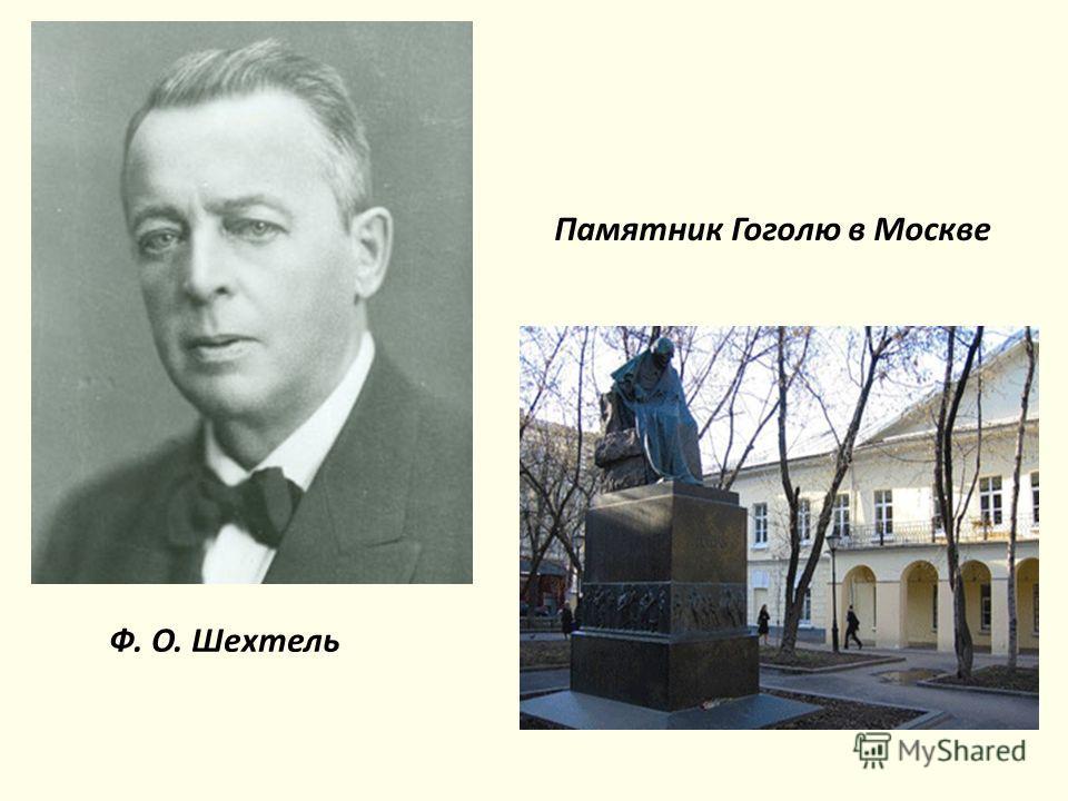Ф. О. Шехтель Памятник Гоголю в Москве