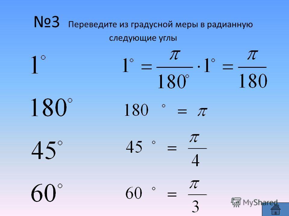 3 Переведите из градусной меры в радианную следующие углы