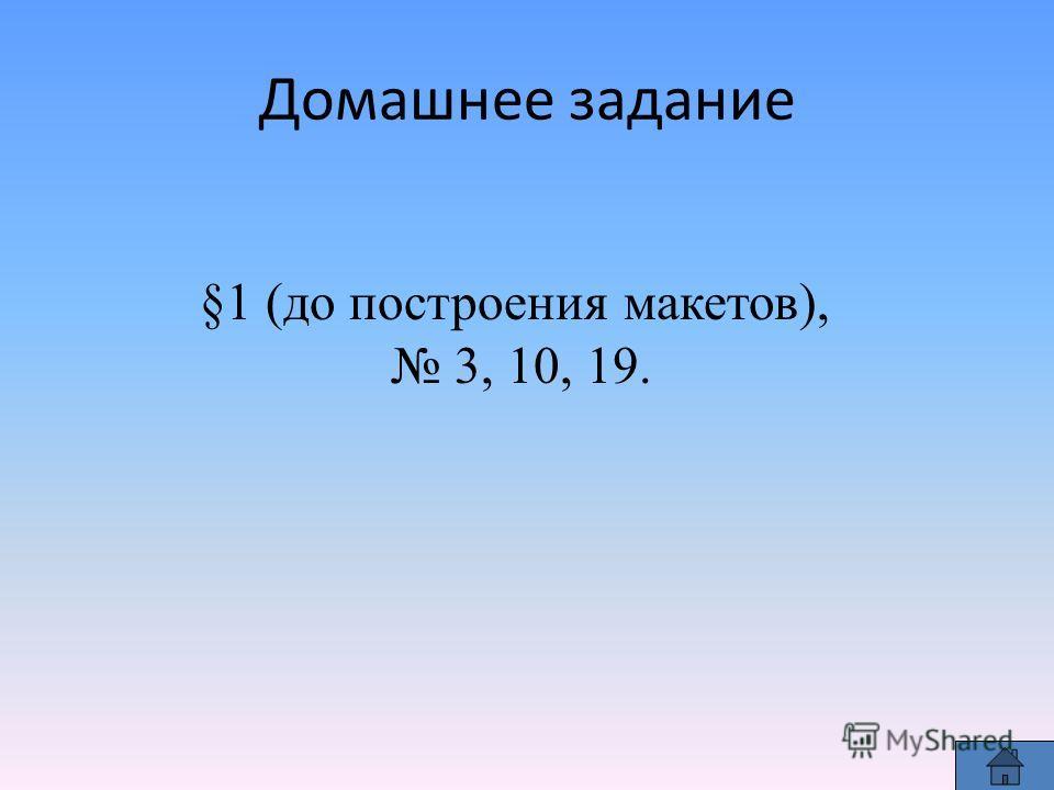 Домашнее задание §1 (до построения макетов), 3, 10, 19.