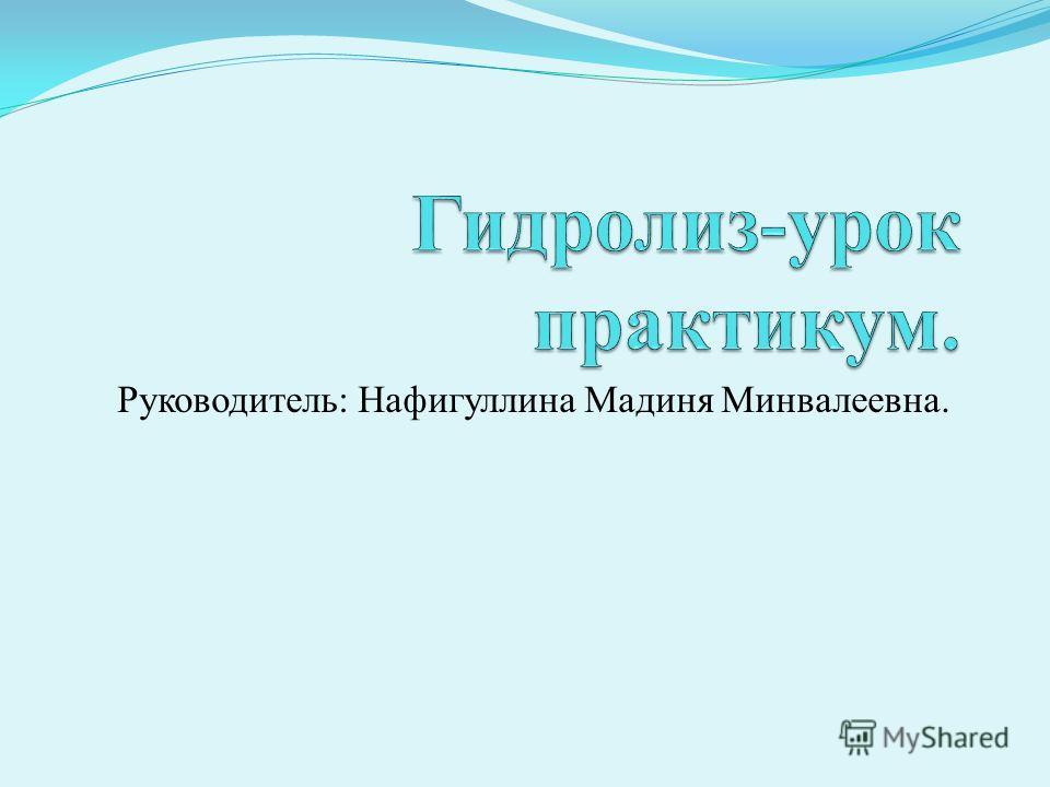 Руководитель: Нафигуллина Мадиня Минвалеевна.