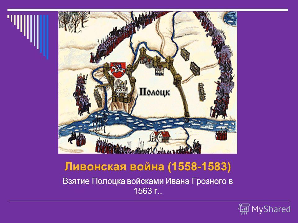 Ливонская война (1558-1583) Взятие Полоцка войсками Ивана Грозного в 1563 г..