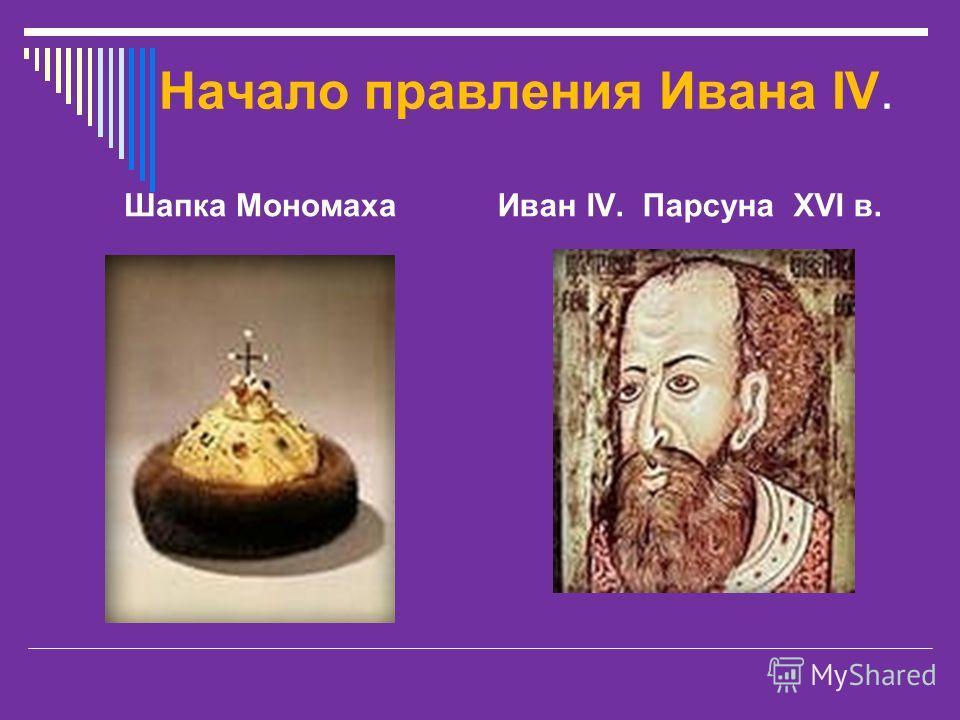 Начало правления Ивана IV. Шапка МономахаИван IV. Парсуна XVI в.