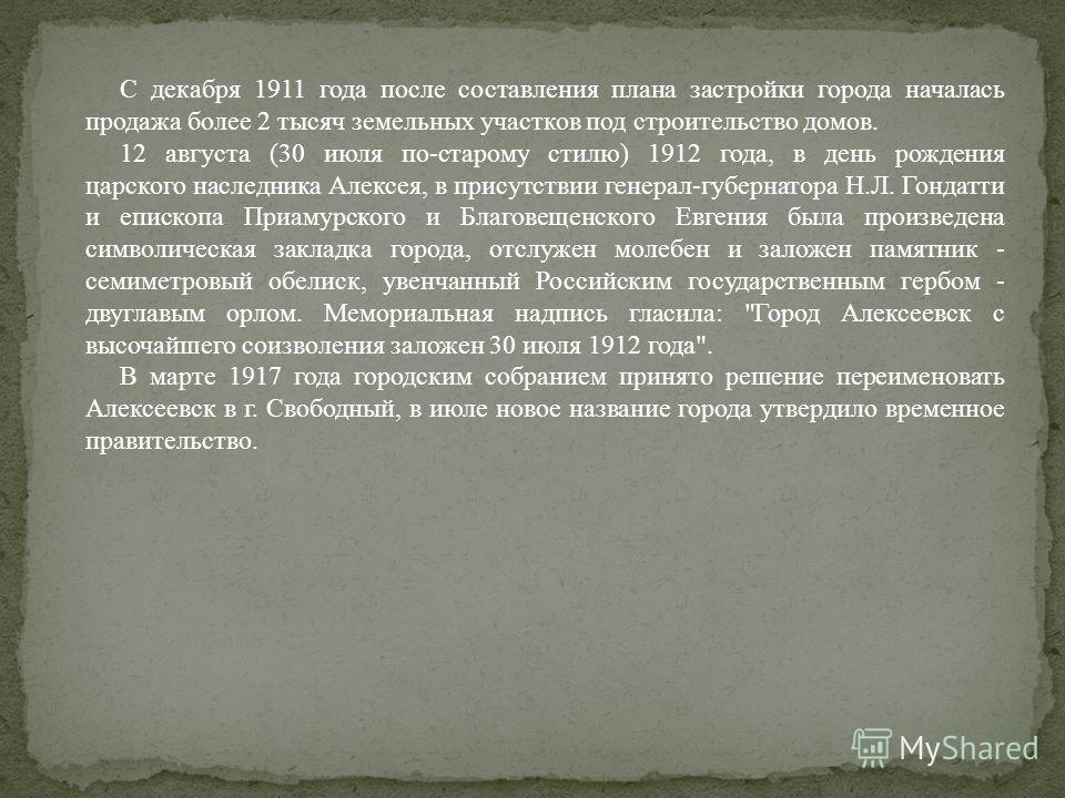С декабря 1911 года после составления плана застройки города началась продажа более 2 тысяч земельных участков под строительство домов. 12 августа (30 июля по-старому стилю) 1912 года, в день рождения царского наследника Алексея, в присутствии генера