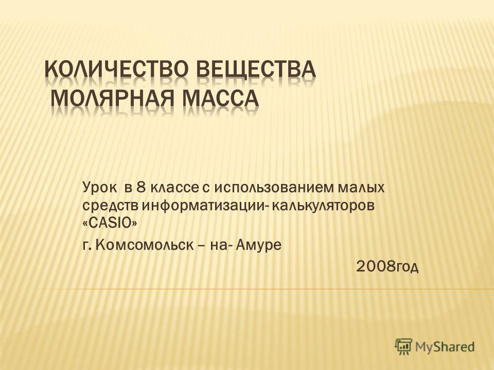 Урок в 8 классе с использованием малых средств информатизации- калькуляторов «CASIO» г. Комсомольск – на- Амуре 2008год