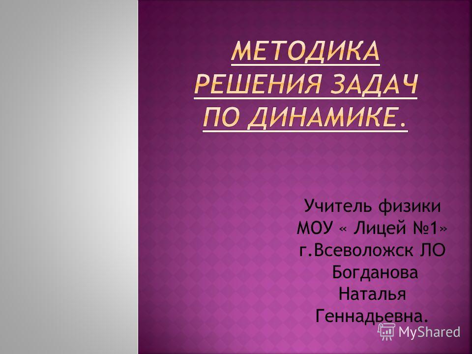 Учитель физики МОУ « Лицей 1» г.Всеволожск ЛО Богданова Наталья Геннадьевна.