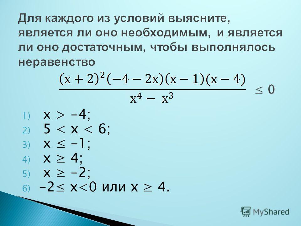 1) х > -4; 2) 5 < х < 6; 3) х -1; 4) х 4; 5) х -2; 6) -2 х