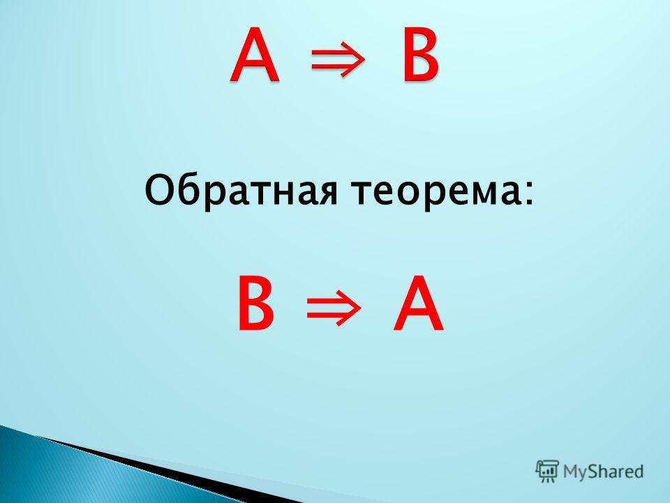 Обратная теорема: В А