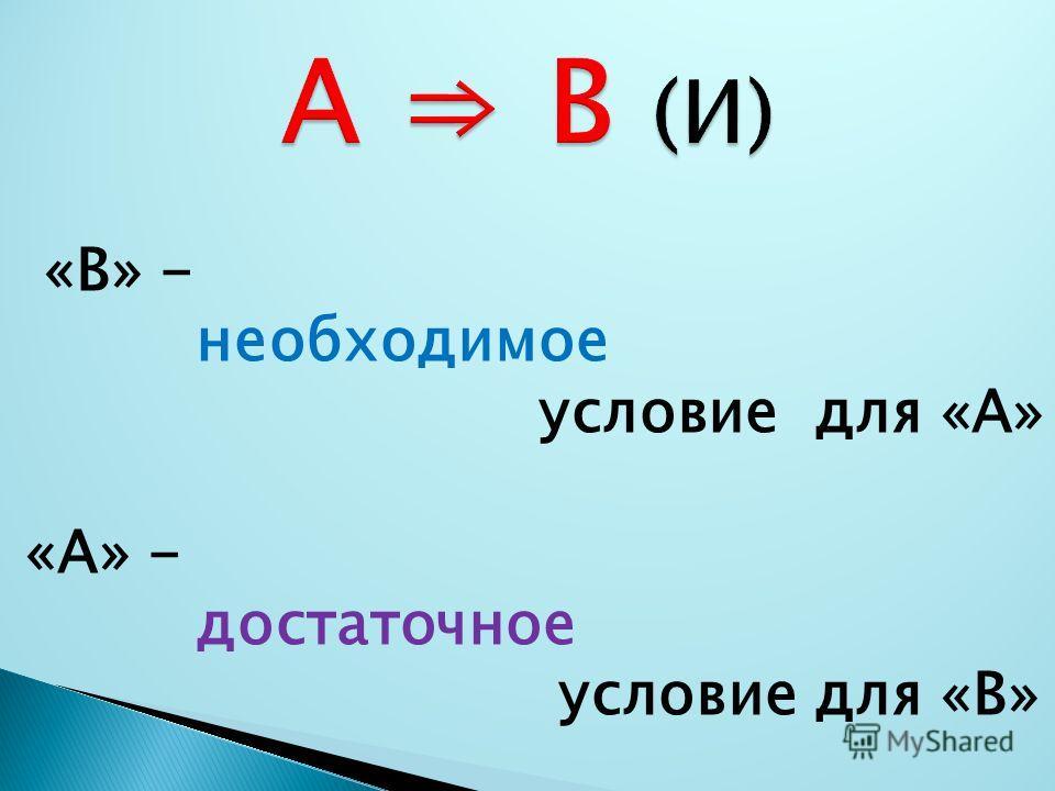 «В» - необходимое условие для «А» «А» - достаточное условие для «В»