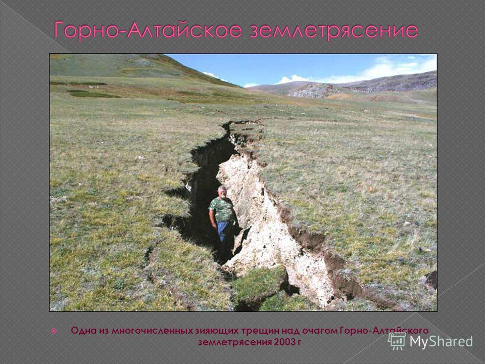 Одна из многочисленных зияющих трещин над очагом Горно-Алтайского землетрясения 2003 г