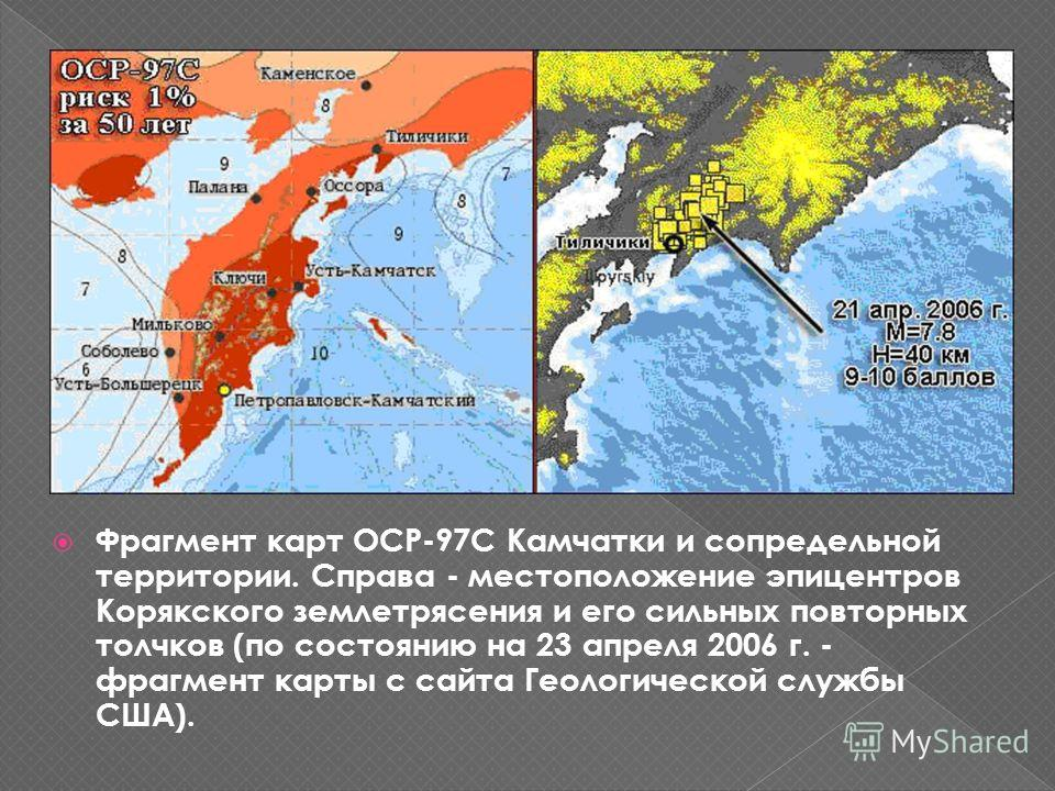Фрагмент карт ОСР-97С Камчатки и сопредельной территории. Справа - местоположение эпицентров Корякского землетрясения и его сильных повторных толчков (по состоянию на 23 апреля 2006 г. - фрагмент карты с сайта Геологической службы США).