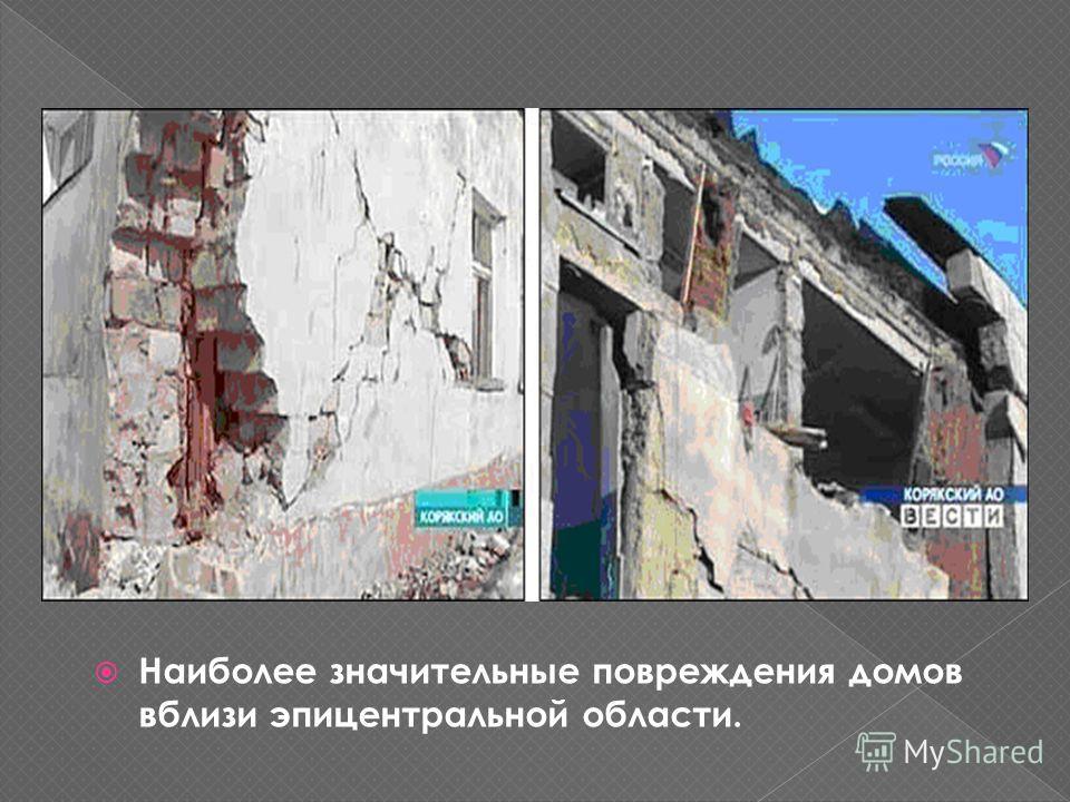 Наиболее значительные повреждения домов вблизи эпицентральной области.