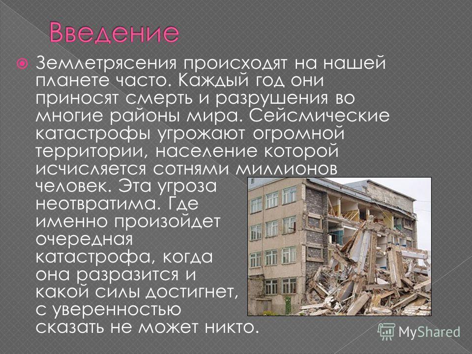 Землетрясения происходят на нашей планете часто. Каждый год они приносят смерть и разрушения во многие районы мира. Сейсмические катастрофы угрожают огромной территории, население которой исчисляется сотнями миллионов человек. Эта угроза неотвратима.