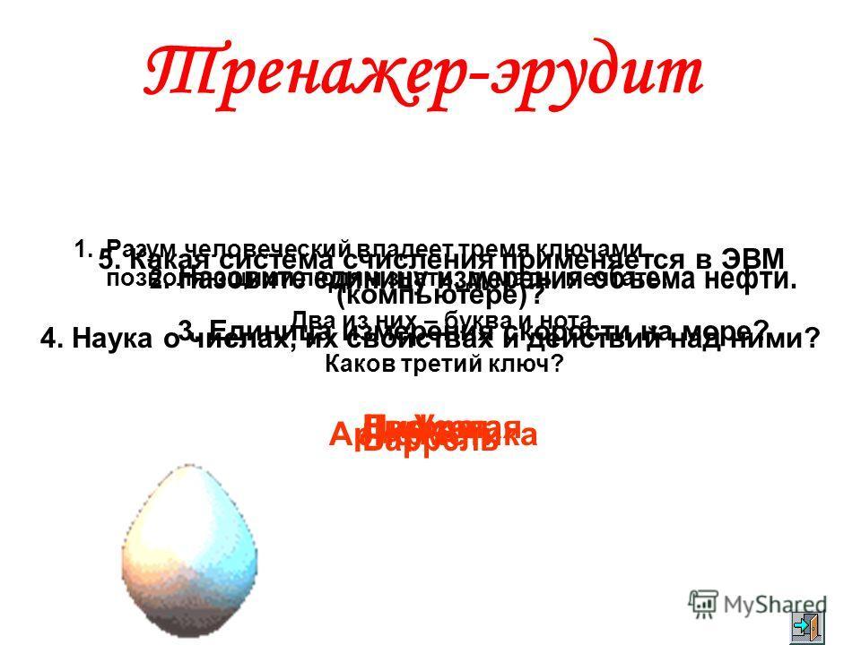 Дерево составных чисел Дерево простых чисел 11 23 41 73 101 109 25101 1010100 63 105 171 18