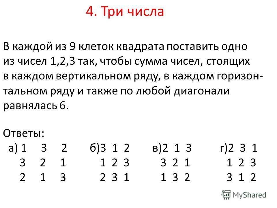 Ответ: Квадрат – жёлтый, круг – синий, треугольник - красный