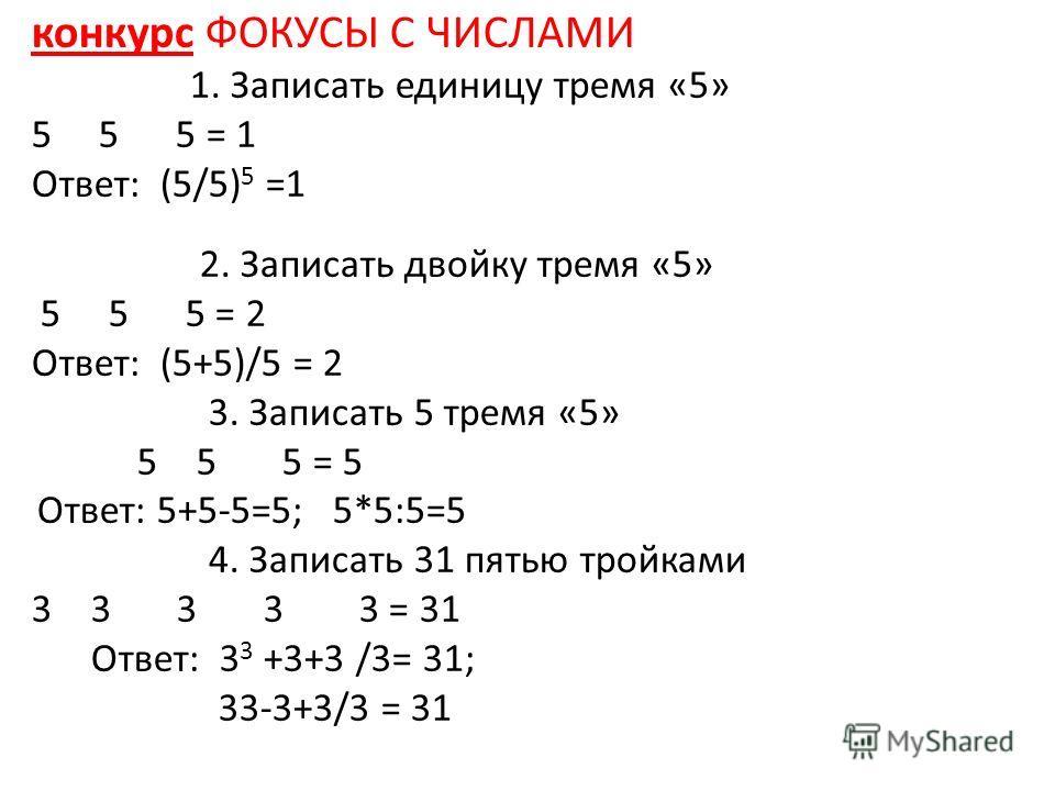 4. Три числа В каждой из 9 клеток квадрата поставить одно из чисел 1,2,3 так, чтобы сумма чисел, стоящих в каждом вертикальном ряду, в каждом горизон- тальном ряду и также по любой диагонали равнялась 6. Ответы: а) 1 3 2 б)3 1 2 в)2 1 3 г)2 3 1 3 2 1