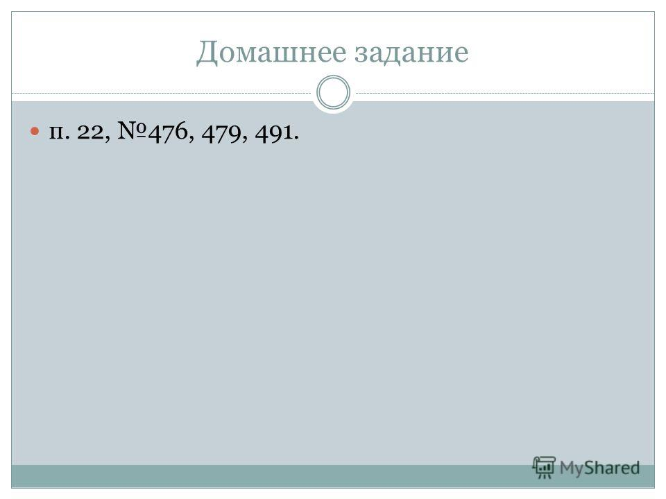 Домашнее задание п. 22, 476, 479, 491.
