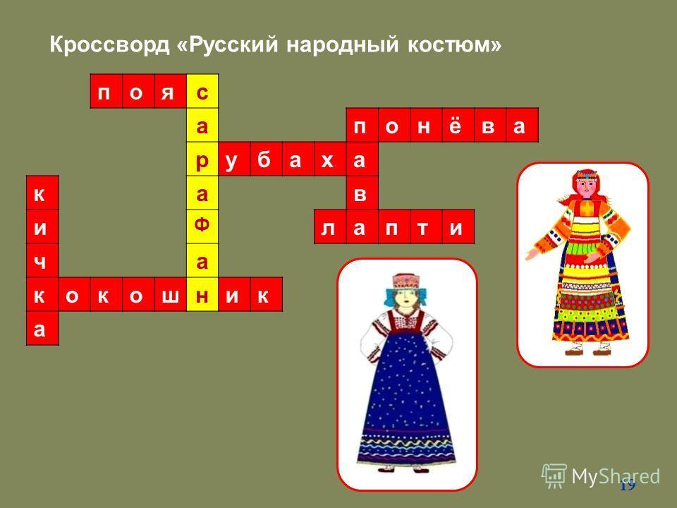 с апонёва рубаха кав и Ф лапти ча кокошник а Кроссворд «Русский народный костюм» 19