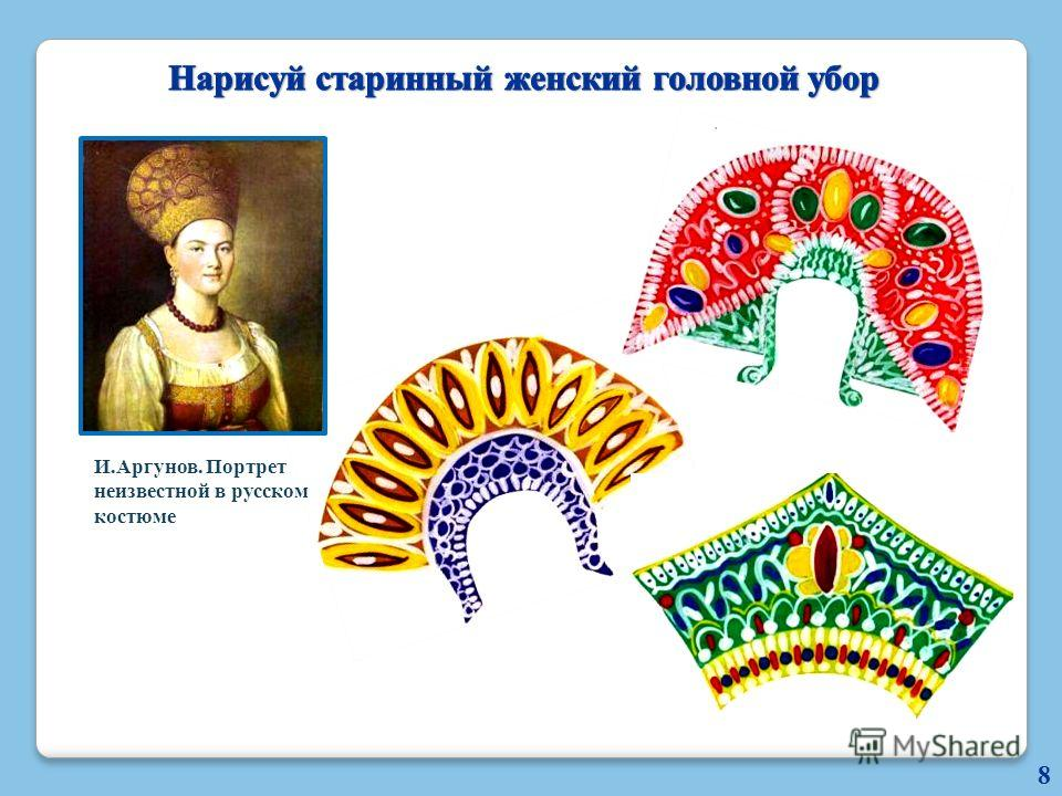 И.Аргунов. Портрет неизвестной в русском костюме 8
