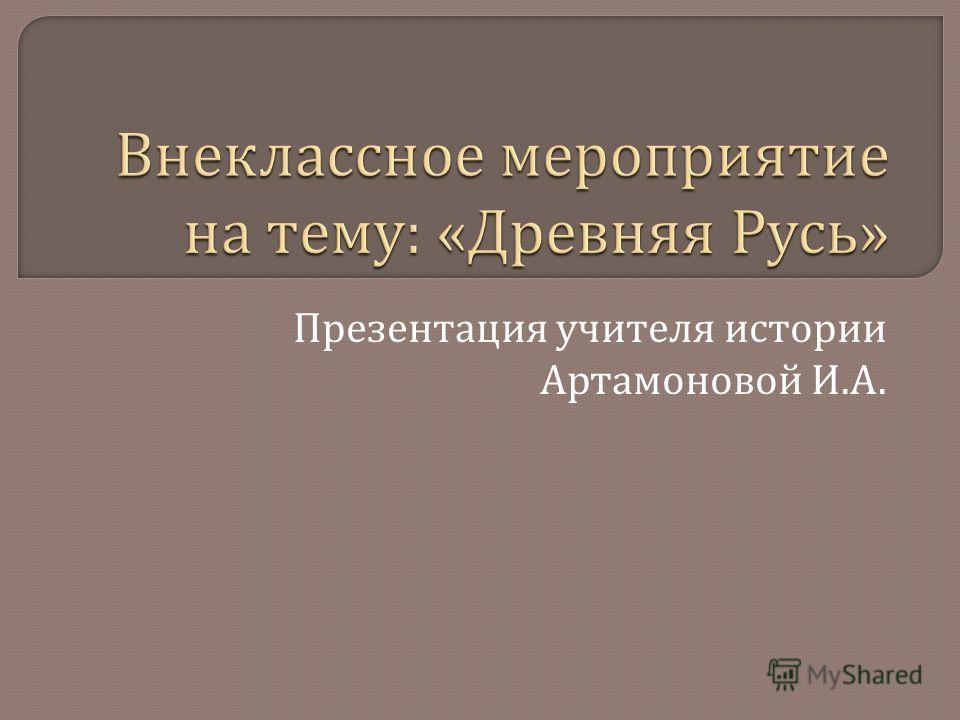 Презентация учителя истории Артамоновой И. А.