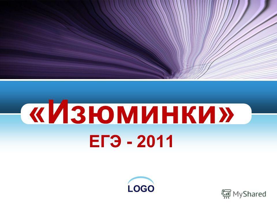 LOGO «Изюминки» ЕГЭ - 2011