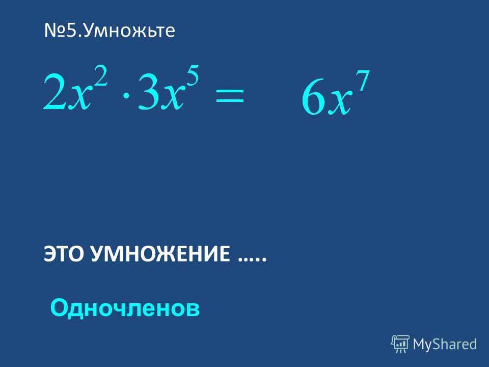 ЭТО УМНОЖЕНИЕ ….. 4.Умножьте Отрицательных и положительных чисел