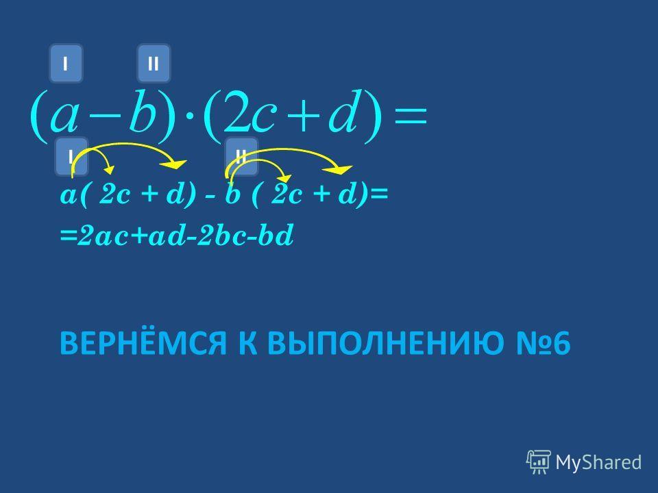 Запишем правило :чтобы умножить многочлен на многочлен надо каждый член одного многочлена умножить на каждый член другого многочлена и полученные результаты сложить.