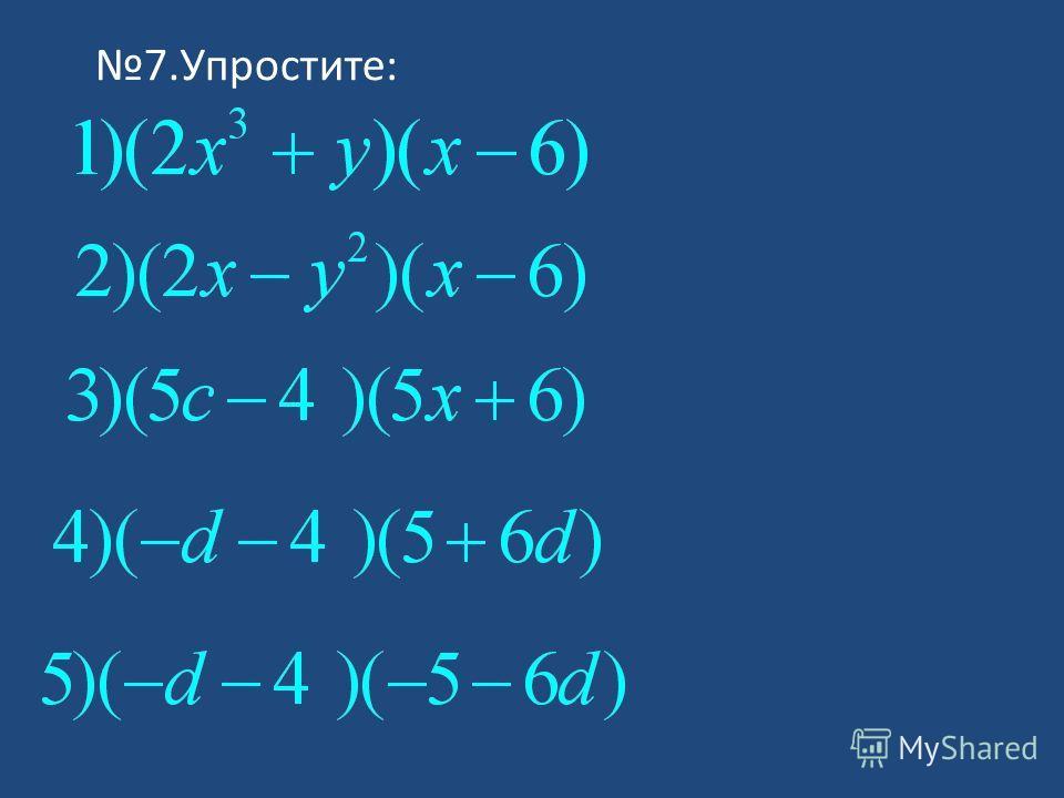 ВЕРНЁМСЯ К ВЫПОЛНЕНИЮ 6 a( 2c + d) - b ( 2c + d)= =2ac+ad-2bc-bd III I