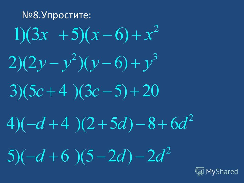 Физкультминутка. Если число четное - мы все дружно хлопаем, Если делится на пять - мы все вместе топаем, Если делится на 3 - покачаем головой/вправо- влево/