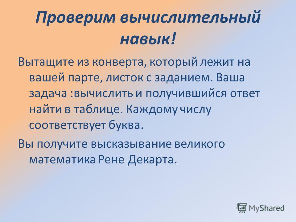 Шишкова Е.И. ГОУ СОШ «Школа здоровья» 1115 г.Москвы Умножение многочленов