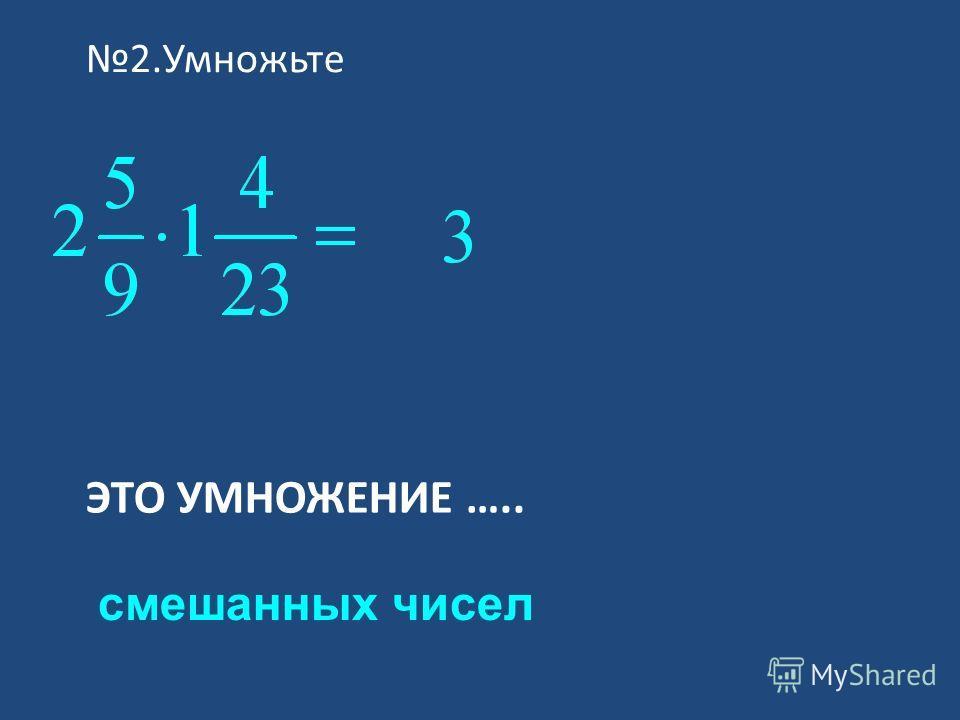 ЭТО УМНОЖЕНИЕ ….. 1.Умножьте натуральных чисел