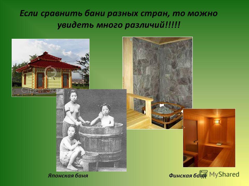 Японская баняФинская баня Если сравнить бани разных стран, то можно увидеть много различий!!!!!