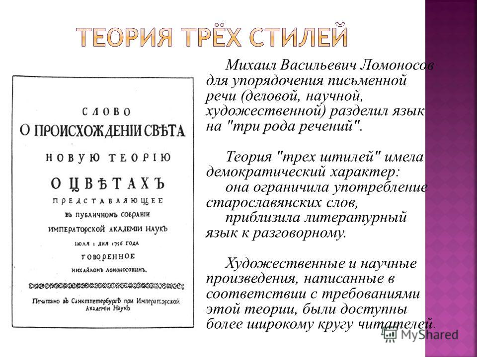 Михаил Васильевич Ломоносов для упорядочения письменной речи (деловой, научной, художественной) разделил язык на
