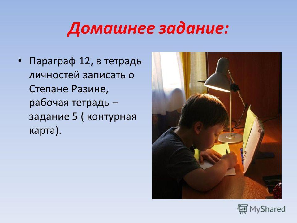 Домашнее задание: Параграф 12, в тетрадь личностей записать о Степане Разине, рабочая тетрадь – задание 5 ( контурная карта).