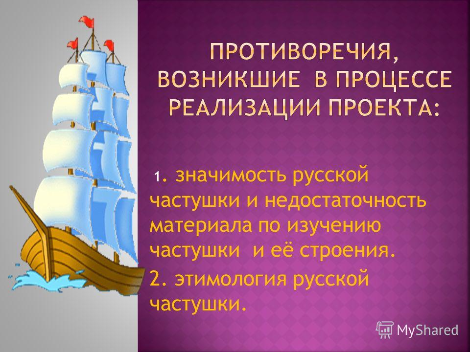 1. значимость русской частушки и недостаточность материала по изучению частушки и её строения. 2. этимология русской частушки.