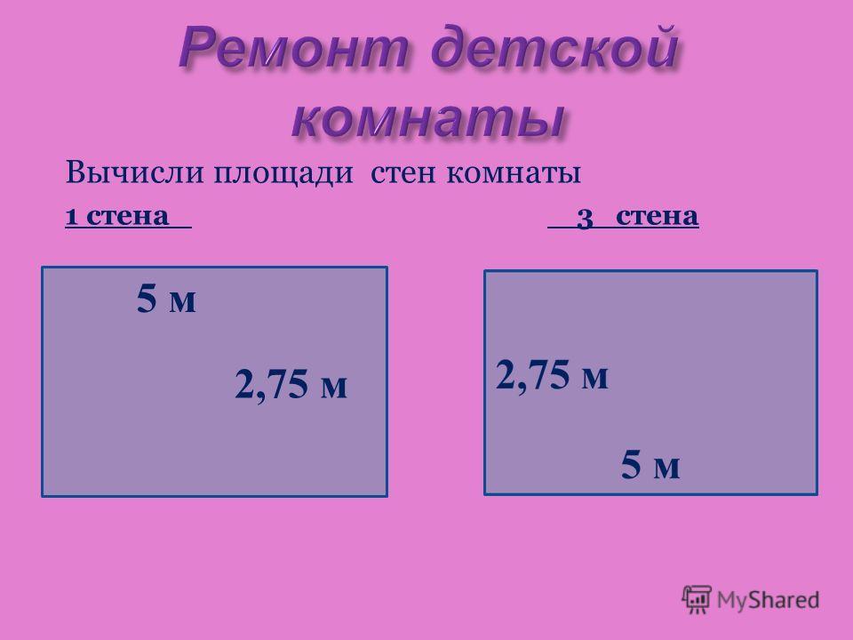 Вычисли площади стен комнаты 1 стена 3 стена 5 м 2,75 м