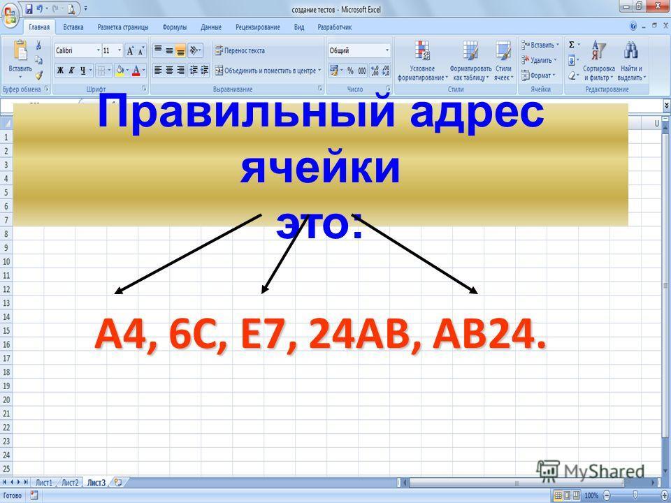 13 А4, 6С, Е7, 24АВ, АВ24. Правильный адрес ячейки это: А4, 6С, Е7, 24АВ, АВ24.