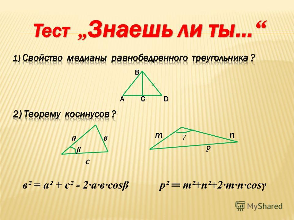 B A C D m γ n p a в β с в² = а² + с² - 2·а·в·cosβp² m²+n²+2·m·n·cosγ