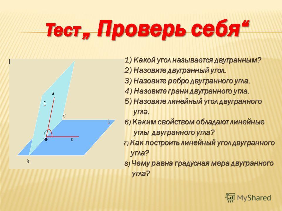 1) Какой угол называется двугранным? 2) Назовите двугранный угол. 2) Назовите двугранный угол. 3) Назовите ребро двугранного угла. 4) Назовите грани двугранного угла. 4) Назовите грани двугранного угла. 5) Назовите линейный угол двугранного 5) Назови