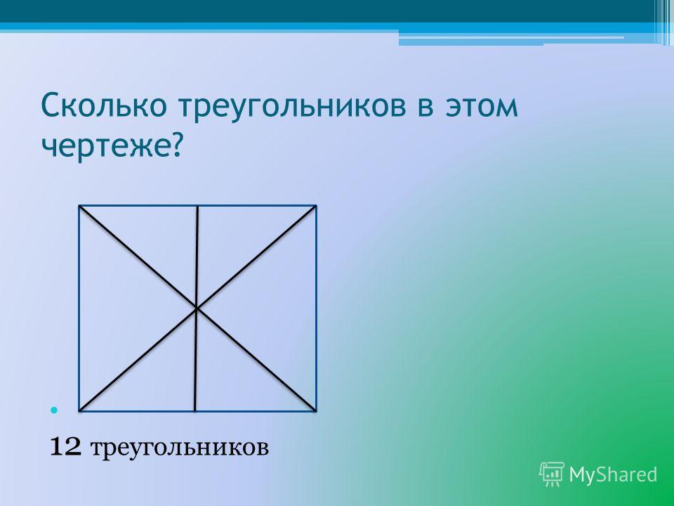 Сколько треугольников в этом чертеже? 12 треугольников