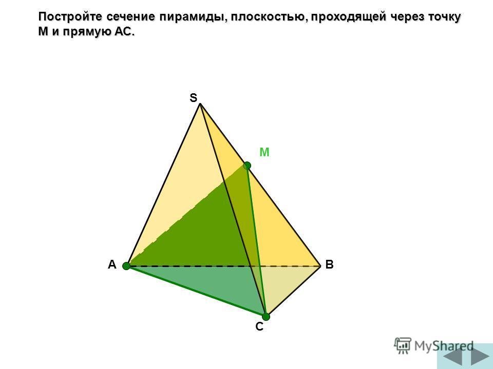 ВА С S Постройте сечение пирамиды, плоскостью, проходящей через точку М и прямую АС. М