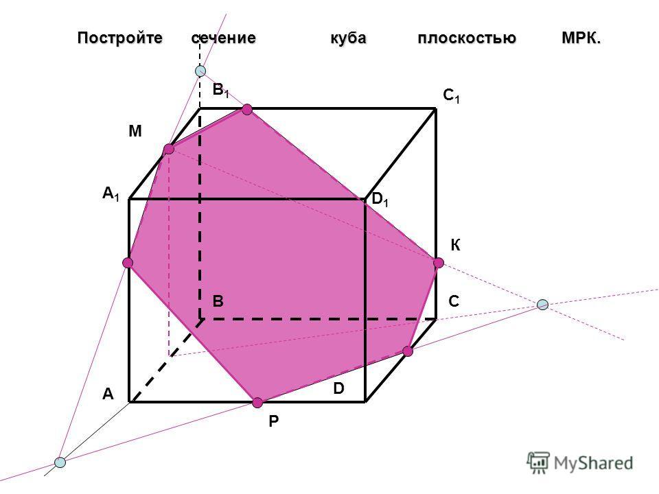 A BC D A1A1 B1B1 C1C1 D1D1 М Р К