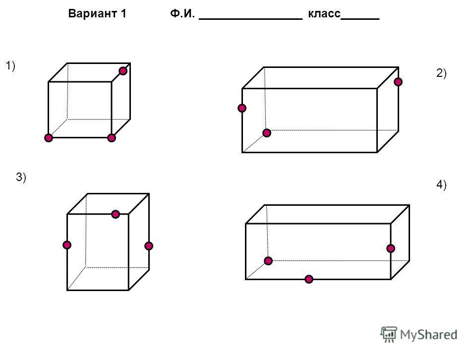 Вариант 1 Ф.И. ________________ класс______ 1) 2) 3) 4)
