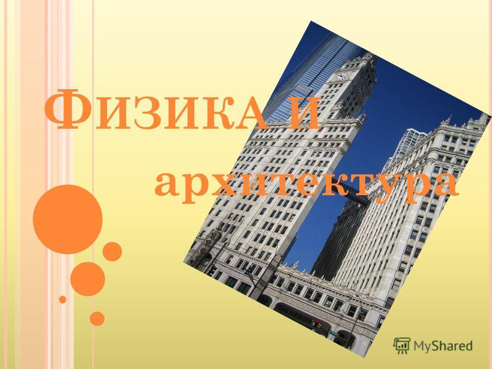 Ф ИЗИКА И архитектура