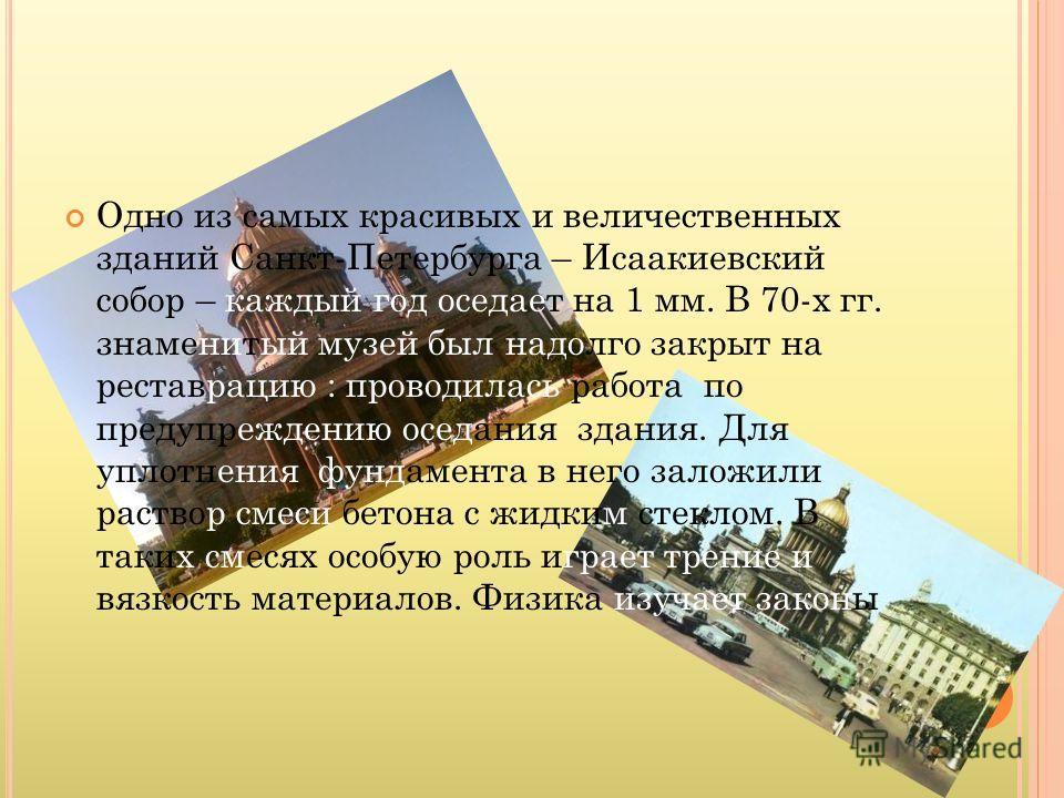 Одно из самых красивых и величественных зданий Санкт-Петербурга – Исаакиевский собор – каждый год оседает на 1 мм. В 70-х гг. знаменитый музей был надолго закрыт на реставрацию : проводилась работа по предупреждению оседания здания. Для уплотнения фу