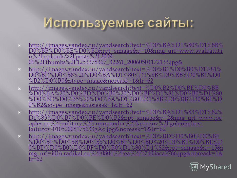 http://images.yandex.ru/yandsearch?text=%D0%BA%D1%80%D1%8B% D0%BB%D0%BE%D0%B2&rpt=simage&p=10&img_url=www.svalkatut.r u%2Fuploads%2Fposts%2F2009- 09%2Fthumbs%2F1253378367_32261_20060504172133.jpg& http://images.yandex.ru/yandsearch?text=%D0%BA%D1%80%