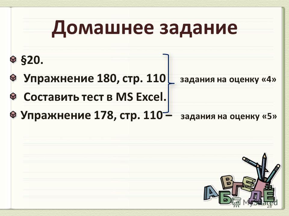 §20. Упражнение 180, стр. 110 задания на оценку «4» Составить тест в MS Excel. Упражнение 178, стр. 110 – задания на оценку «5» 28