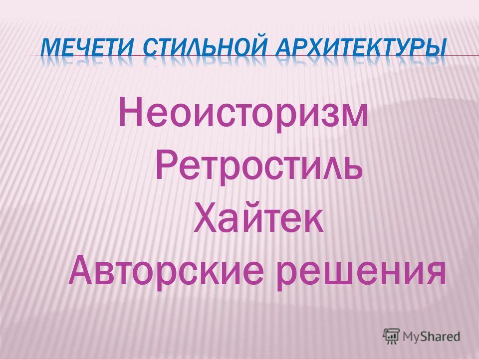 Неоисторизм Ретростиль Хайтек Авторские решения