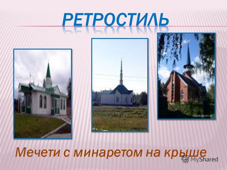 Мечети с минаретом на крыше