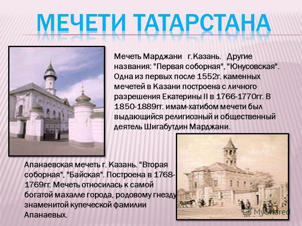 Мечеть Марджани г.Казань. Другие названия:
